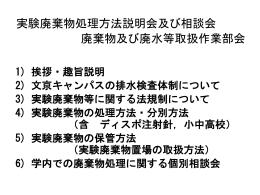 5) 実験廃棄物の保管方法