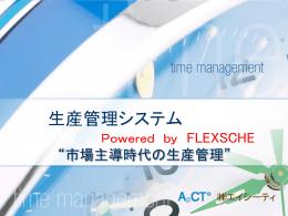 生産スケジューラ(FLEXSCHE)