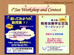 i*See Workshop and Contest