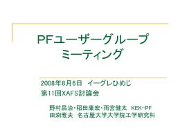 PFユーザーグループ ミーティング - PF-XAFS
