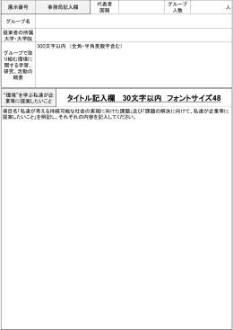 提案ポスター_グループ応募