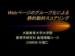 Webページのグループ化による 静的動的スコアリング