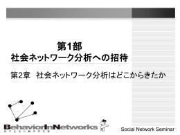 sna02 - 都市生活学・ネットワーク行動学研究グループ