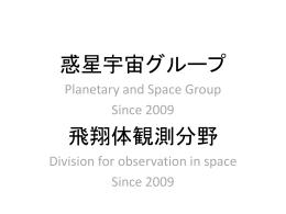 惑星宇宙グループ
