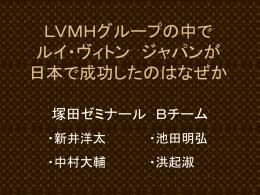 LVMHグループの中でルイ ヴィトンジャパンが日本で成功したのはなぜか