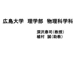 PowerPoint プレゼンテーション - 広島大学理学研究科 高エネルギー