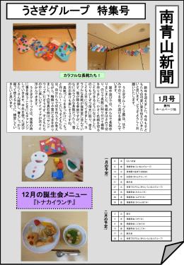 南青山新聞 1月号 うさぎグループ 特集号