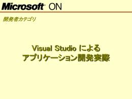 Visual Studio による アプリケーション開発実際