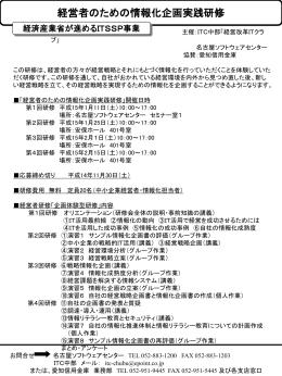 参加者募集 - ITC中部
