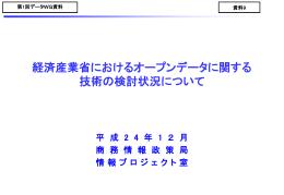 (日本版NIEM ※ (仮称))の検討