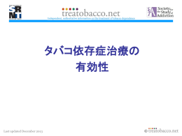 タバコ依存症治療の 有効性