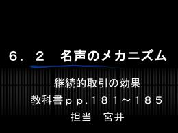 6.2 名声