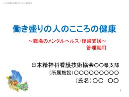 うつ病は、こころの風邪? - 日本精神科看護技術協会