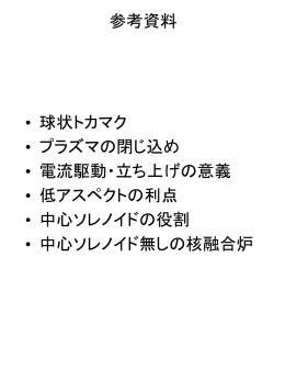 球状トカマクと電流駆動ppt(江尻)