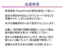 (4月27日講義分(0603修正版))