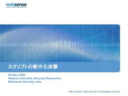 スクリプトの断片化攻撃 - GentooJP Server / macaroni.gentoo.gr.jp