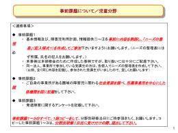 事前課題2(pptファイル)