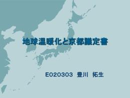 地球温暖化と京都議定書
