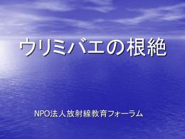 ウリミバエ - NPO法人 放射線教育フォーラム