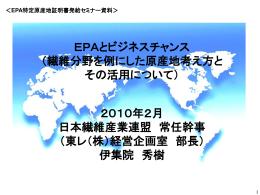 EPAとビジネスチャンス (繊維分野を例にした原産地