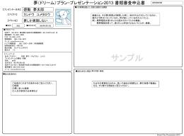 PPT - ドリームプラン・プレゼンテーション青森