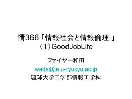 GoodJobLife - 琉球大学 工学部 情報工学科