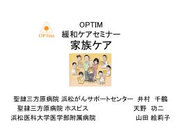 OPTIM 緩和ケアセミナー 家族ケア