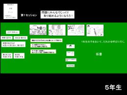 板書計画(PPT:460KB)
