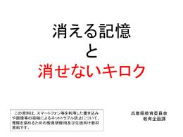 研修パッケージ - 兵庫県教育委員会