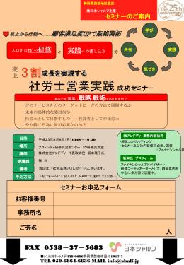 Slide 1 - 株式会社 日本シャルフ