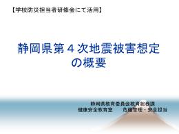 静岡県第4地震被害想定の概要(PPT:869KB)