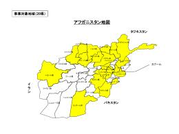 事業対象地域(20県)(PDF)