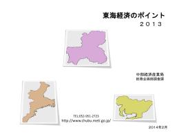 東海経済のポイント2013(素材版) - 中部経済産業局