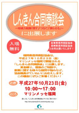 しんきん合同商談会 - 福岡県信用保証協会