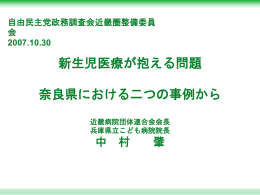 nicu2 - 兵庫県立こども病院