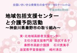 地域包括支援センター と介護予防活動 (起承) ~神奈川県秦野市