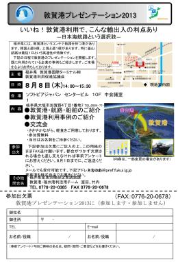 福井県港湾利用セミナー