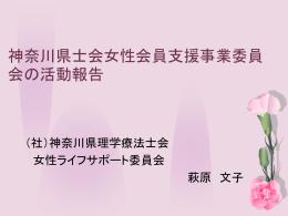 神奈川県士会女性会員支援事業委員会の活動報告