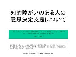 【本体資料】滋賀県育成会研修会(2012-09.12)