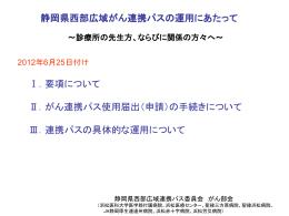 ④厚生局届出の方法