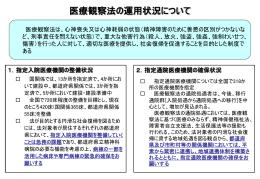 20081002_4shiryou4_2