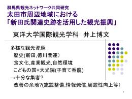 群馬県観光ネットワーク事業 太田市周辺地域における 「新田