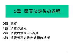 5 - 香川大学経済学部