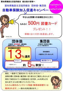スライド タイトルなし - 愛知県職員生活協同組合