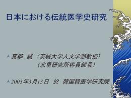日本における伝統医学史研究