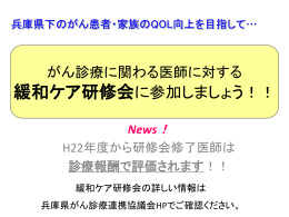 兵庫県緩和ケア研修会
