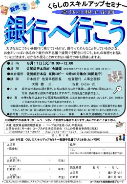 募集チラシ - 日本銀行