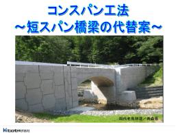 ヒロセ - 青森県建設業協会