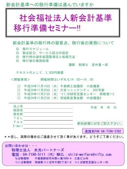 スライド 1 - 税理士法人永光パートナーズ