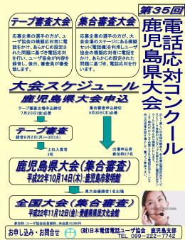 電話応対コンクール県大会案内チラシ (パワーポイントファイル:86.2